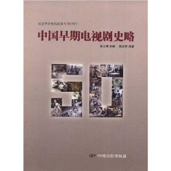中国早期电视剧史略 陈友军,赵玉嵘 中国电影出版社 正版书籍请注意书籍售价高于定价,有问题联系客服欢迎咨询。