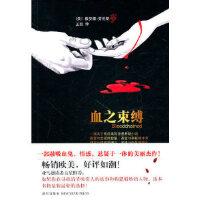 【二手8新正版 血之束缚(吸血鬼的爱恨迷离的故事) [美]劳伦斯 9787513301206 新星出版社