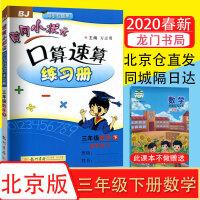 黄冈小状元口算速算练习册三年级下册数学北京版