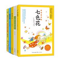 """七色花+一起长大的玩具+大头儿子和小头爸爸+神笔马良+愿望的实现:二年级下册""""快乐读书吧""""(套装共5册)二年级课外阅读"""