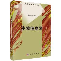 生物信息学/863生物高技术丛书