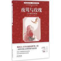 夜莺与玫瑰:王尔德童话精选 (英)奥斯卡・王尔德 著;林徽因 译