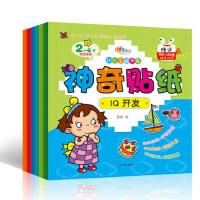 全套6册幼儿全脑开发神奇贴纸水果蔬菜2-6岁儿童贴纸书全套少儿2-3-4-5岁手工益智书籍IQCQEQ贴纸书宝宝趣味早