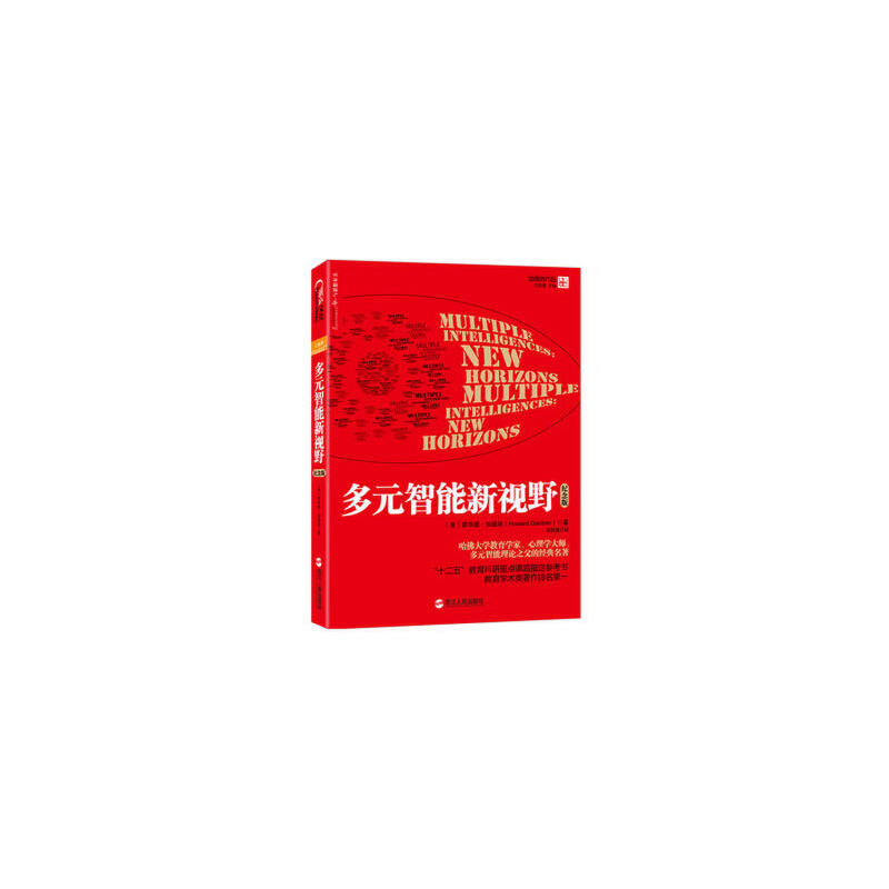 多元智能新视野(纪念版) 正版书籍 限时抢购 当当低价
