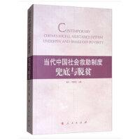 当代中国社会救助制度:兜底与脱贫 林义,刘喜堂 人民出版社