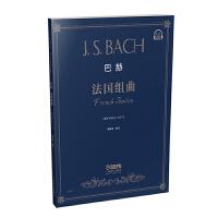 巴赫《法国组曲》扫码听音乐 JS BACH 作品BWV812-817 初学钢琴入门练习曲乐谱曲集辅导教材 葛蔚英 著