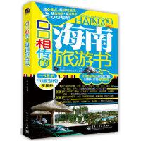 口口相传的海南旅游书(全彩) 陈新 电子工业出版社