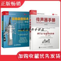 【套装2册】传声器手册 John Eargle的传声器设计与应用指南第3版+实用录音技术 第6版 麦克风使用设计摆放音频