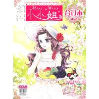 小小姐合订本2011年5月-6月下(总第6卷)