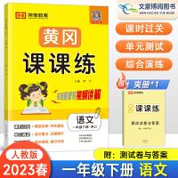 黄冈课课练一年级下册语文人教版 2020春一年级下语文练习册