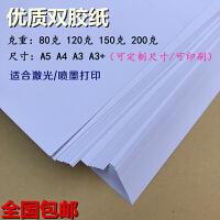 双胶纸白纸加厚封面纸激光喷墨打印纸A3/A4/A5白卡纸画册纸画画纸
