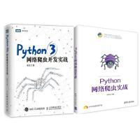 Python 3网络爬虫开发实战 崔庆才Scrapy数据分析处理手册 数据抓取指南+Python网络爬虫实战