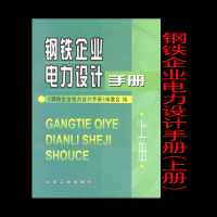 钢铁企业电力设计手册(上册) 《钢铁企业电力设计手册》编委会 9787502415341-YJ