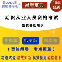 2020年期货从业人员资格考试(期货基础知识)易考宝典软件 (ID:201)