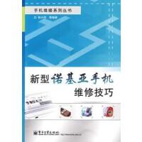 【旧书二手书9成新】新型诺基亚手机维修技巧 张兴伟 电子工业出版社 9787121092879