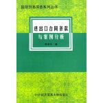 进出口合同条款与案例分析/国际贸易实务系列丛书 黎孝先 对外经济贸易大学出版社
