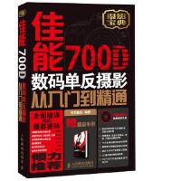 【新书店正版】佳能700D数码单反摄影从入门到精通,神龙摄影,人民邮电出版社9787115333933