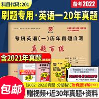 【正版刷题】考研英语2022 考研英语一真题试卷 考研英语一历年真题自测 真题百练 201考研英语一刷题卷 考研英语一练