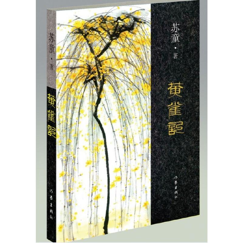 黄雀记(苏童长篇小说,2015年茅盾文学奖获奖作品)