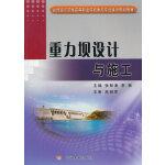 重力坝设计与施工(省部级示范性高等职业院校重点专业建设规划教材)