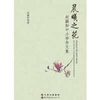 晨曦之花――赵嶷如中小学作文集