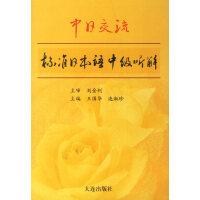 中日交流标准日本语中级读解