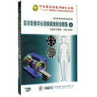 新华书店正版 医学影像学头颈疾病放射诊断集上 DVD-ROM