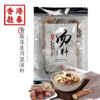 香港启泰 港式广东老火汤包 煲汤食材汤料包干货 香菇花生眉豆汤料76g 袋装