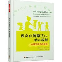 做富有洞察力的幼儿教师 中国轻工业出版社