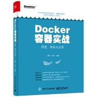 现货正版 Docker容器实战 原理架构与应用 Docker开发基础入门书籍 Docker容器技术教程 Docker开
