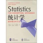 【旧书二手书9成新】单册 统计学(基本概念和方法) 埃维森,格根,吴喜之 9787040078916