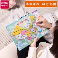 得力磁性地理拼图中国行政地区地图中小学生中国地图拼图智力玩具