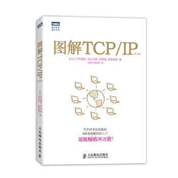 图解TCP/IP:第5版【原版畅销36万册!268张图解轻松入门】 图文并茂的网络管理技术书籍 TCP/IP圣经级教材 图解HTTP 图解网络硬件 图解机器学习 图解密码技术姊妹篇 原版畅销36万册