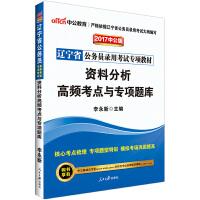 中公2017辽宁省公务员录用考试专项教材资料分析高频考点与专项题库