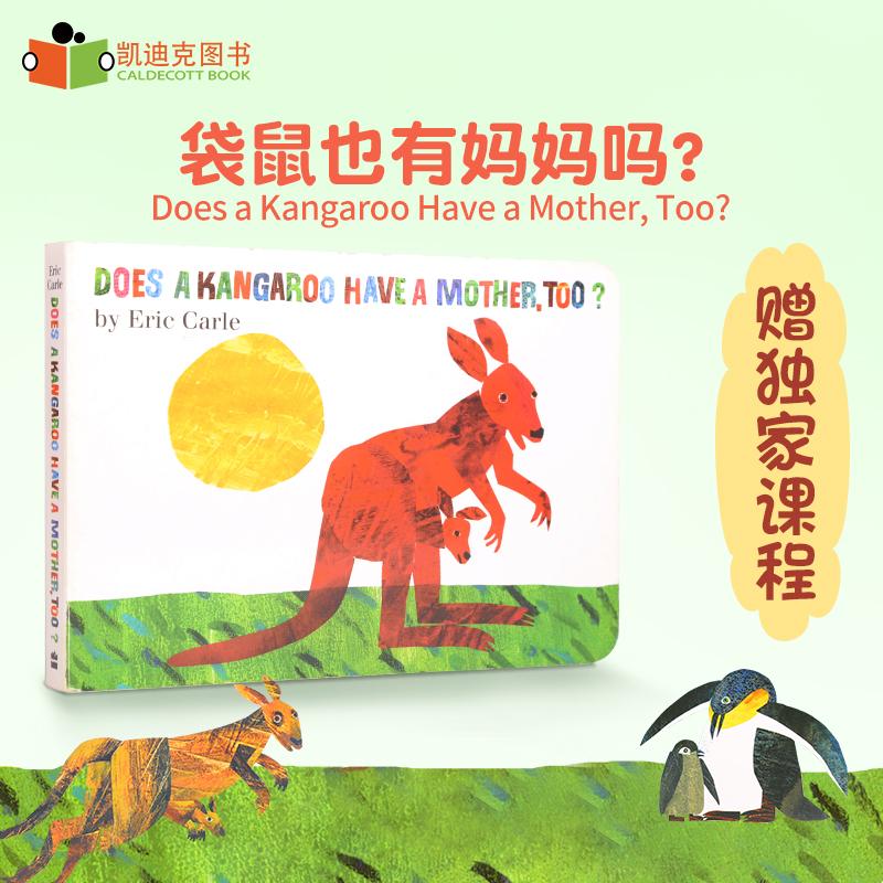 #凯迪克 Does a Kangaroo Have a Mother, Too? 袋鼠也有妈妈吗? 原版进口英文绘本 廖彩杏书单艾瑞卡尔名家作品9周 第26本 【纸板】
