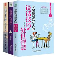 套3册 淡定的女人*雅+卡耐基写给女人的说话技巧与处世智慧+你若不勇敢谁替你坚强 女性成功励志心灵修养书籍