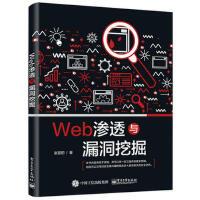 Web渗透与漏洞挖掘 web安全书籍 web渗透测试实战指南 Web安全漏洞 开源程序的攻击流程防御 计算机网络安全
