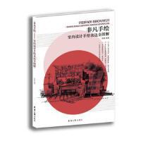 非凡手绘――室内设计手绘表达全图解 李磊 东华大学出版社