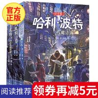 哈利波特全集3册中文正版 哈利波特与魔法石 密室 阿兹卡班囚徒图书8-12-15岁少儿读物 儿童四五