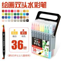 爱好水彩笔套装儿童小学生用12色24/36色可水洗无毒绘画笔软头初学者手绘大容量幼儿园宝宝用双头水彩笔CP600