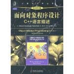 【新书店正版】面向对象程序设计――C++语言描述(原书第2版),约翰逊鲍尔(Richard Johnsonbaugh)