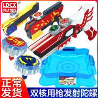 新款灵动创想双核魔幻陀螺之聚能引擎4代玩具儿童男孩枪梦幻双发5