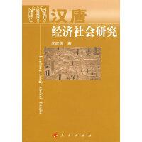 汉唐经济社会研究