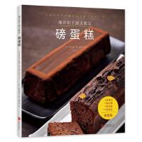 熊谷裕子甜�c教室:磅蛋糕