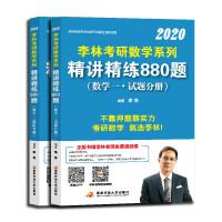李林2020考研��W系列精�v精�880�}(��W一)