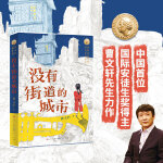 没有街道的城市(亲笔签名版)(中国首位国际安徒生奖得主曹文轩先生2021年全新力作,打造儿童文学新范式)