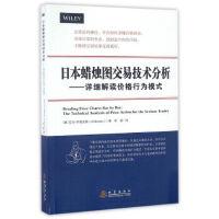 日本蜡烛图交易技术分析:详细解读价格行为模式 [美] 艾尔・布鲁克(Al Brooks);张,雯 9787502847