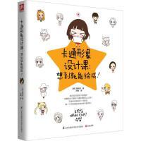 卡通形象设计课 江苏科学技术出版社