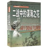 二战中的谍海之花李乡状著9787512623668团结出版社