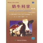 【二手旧书9成新】奶牛科学 (美)泰勒,恩斯明格,张沅 等主译 中国农业大学出版社 9787811171983